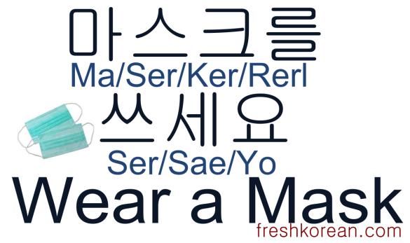 Wear a Mask - Fresh Korean Phrase Card