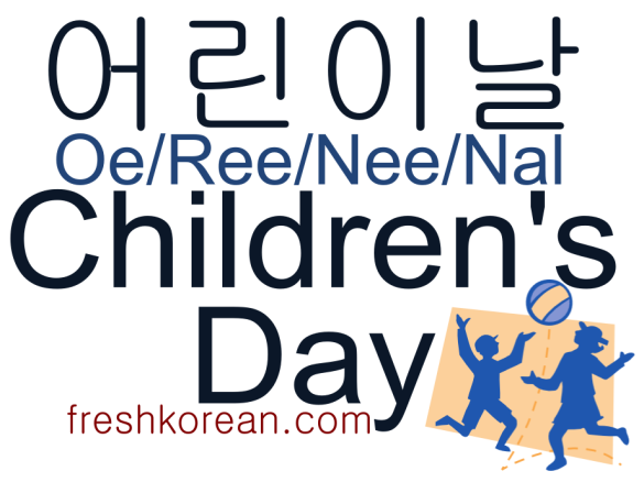 Children's Day - Fresh Korean Phrase Card