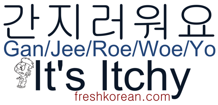 it's itchy - Fresh Korean Phrase Card