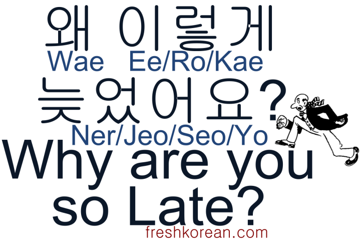 Why are you so late - Fresh Korean Phrase Card