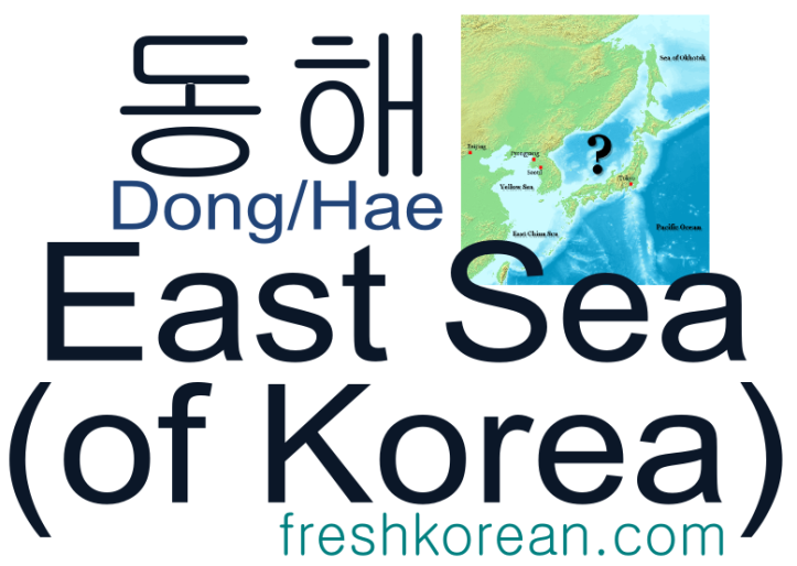 East Sea of Korea - Fresh Korean Phrase Card