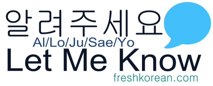 Let Me Know - Fresh Korean