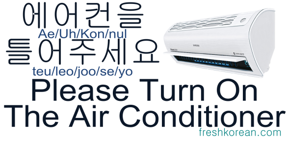 Please Turn On The Air Conditioner - Fresh Korean