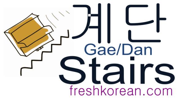 stairs - Fresh Korean Phrase Card