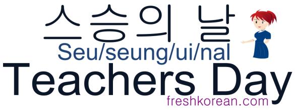 Teachers Day - Fresh Korean Phrase Card