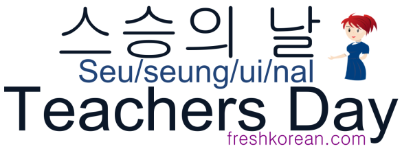 Teachers Day - Fresh Korean Phrase Card