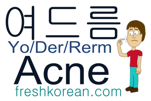 acne - Fresh Korean Phrase