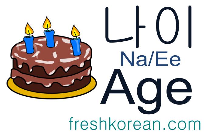 age - Fresh Korean Phrase