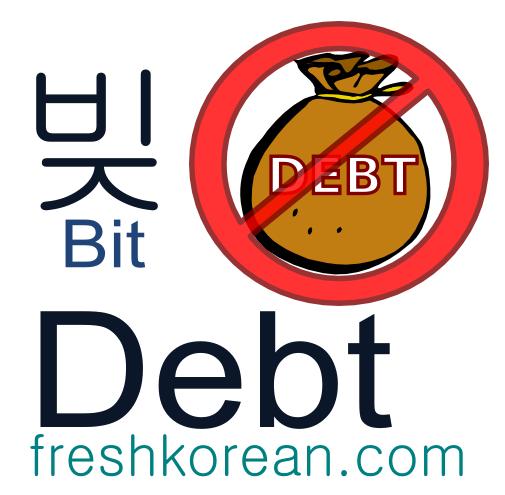 debt - Fresh Korean Phrase
