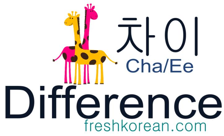 difference - Fresh Korean Phrase