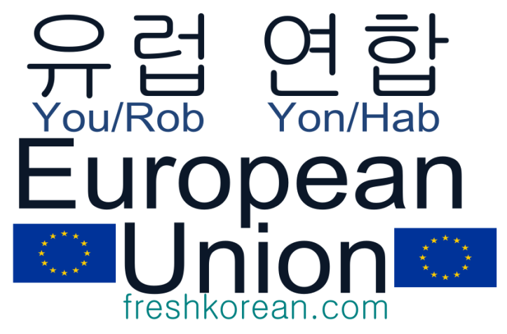 European Union EU - Fresh Korean Phrase