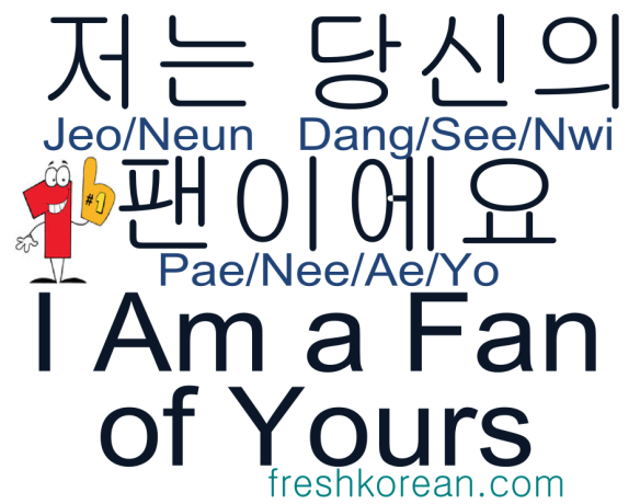 i am a fan of yours - Fresh Korean Phrase