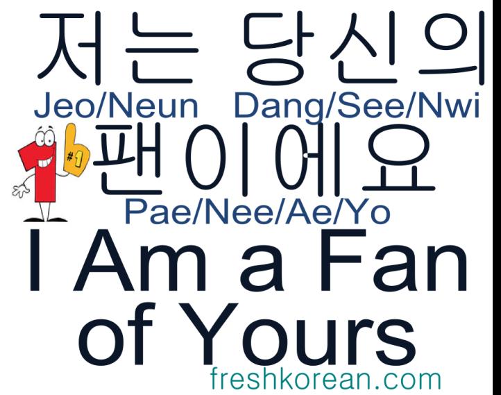 i am a fan of yours - Fresh Korean Phrase