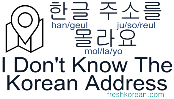 i dont know the korean address - Fresh Korean Phrase