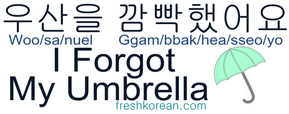 i forgot my umbrella - Fresh Korean Phrase