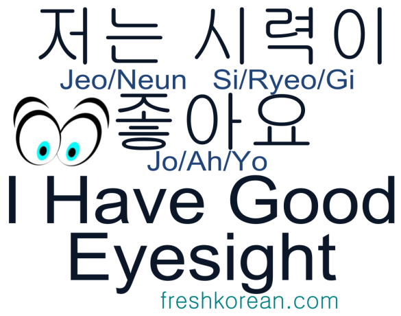i have good eyesight - Fresh Korean Phrase