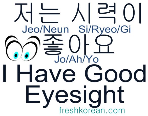 i have good eyesight - Fresh Korean Phrase