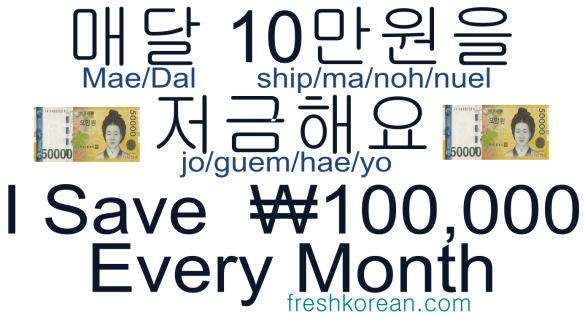 I Save 100,000  Every Month - Fresh Korean Phrase