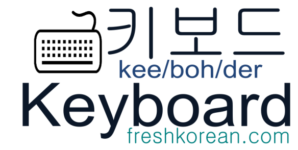keyboard - Fresh Korean Phrase