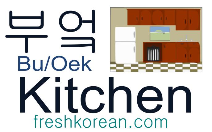 kitchen - Fresh Korean Phrase