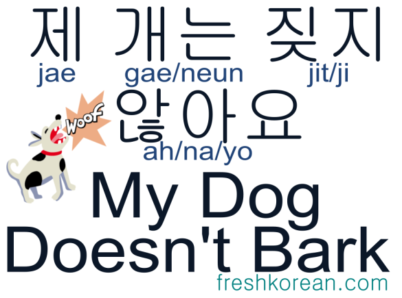 my dog doesn't bark - Fresh Korean Phrase