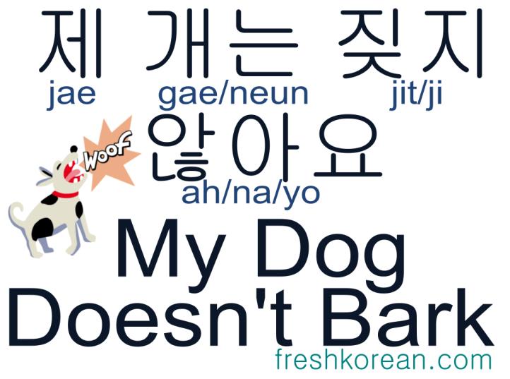 my dog doesn't bark - Fresh Korean Phrase