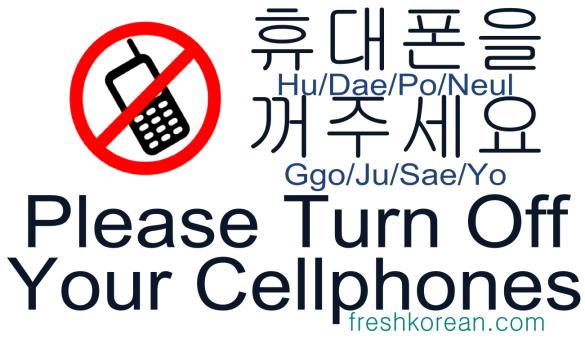 Please Turn Off Your Cellphones - Fresh Korean
