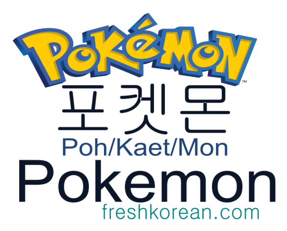 pokemon - Fresh Korean Phrase
