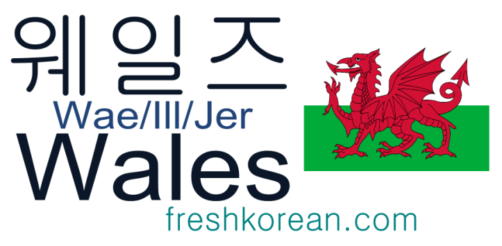 Wales - Fresh Korean Phrase