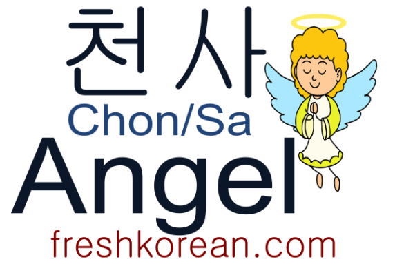 Angel - Fresh Korean Phrase