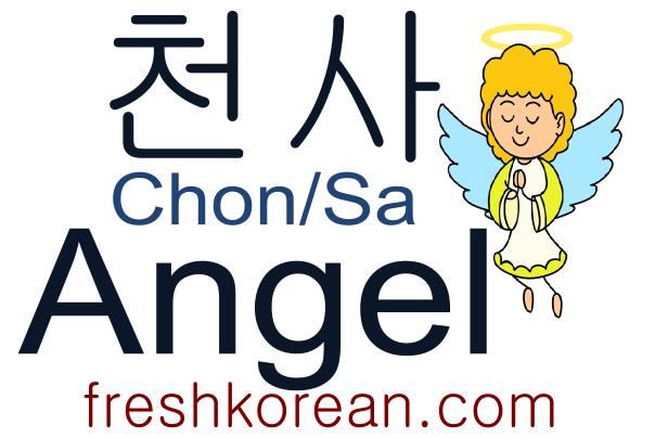 Angel - Fresh Korean Phrase