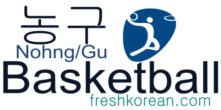 Basketball - Fresh Korean Phrase