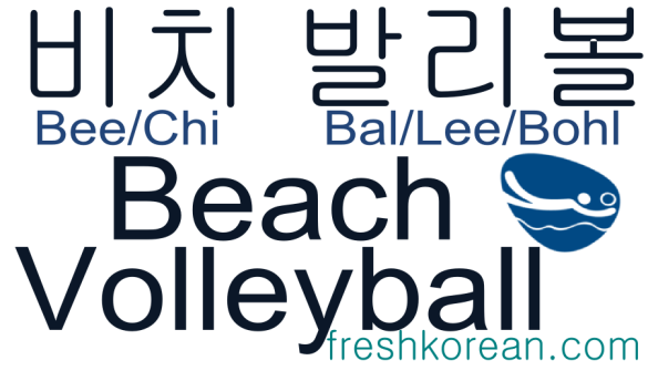 Beach Volleyball - Fresh Korean Phrase