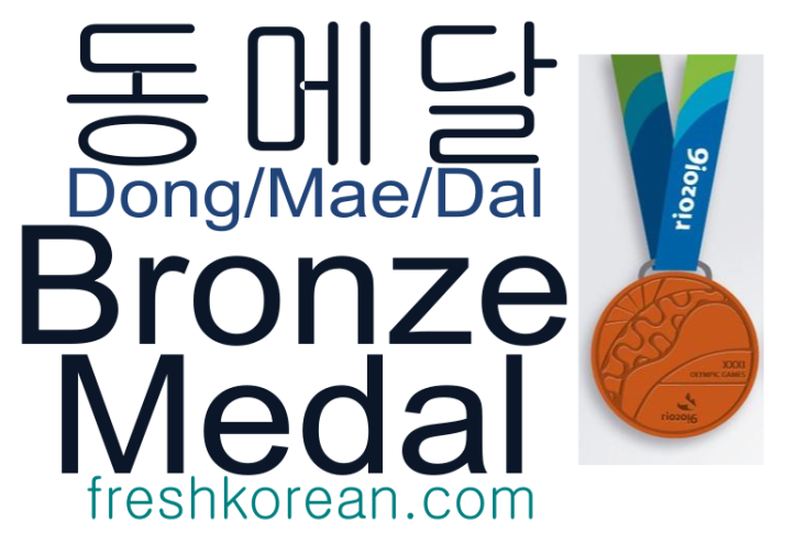 Bronze Medal - Fresh Korean Phrase