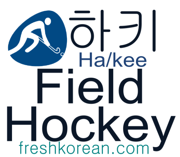 Field Hockey - Fresh Korean Phrase