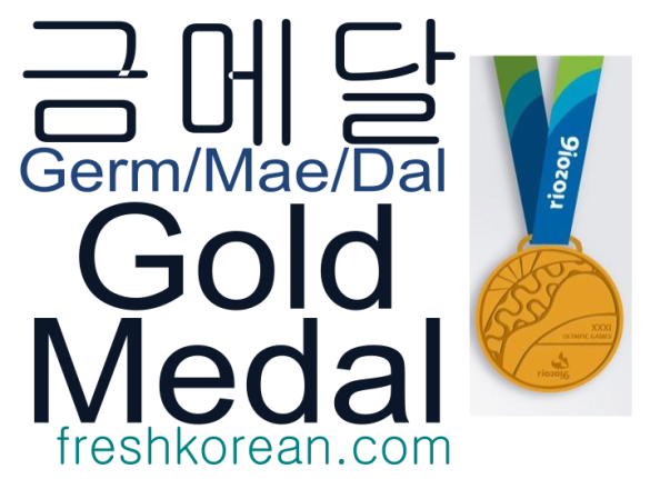 Gold Medal - Fresh Korean Phrase