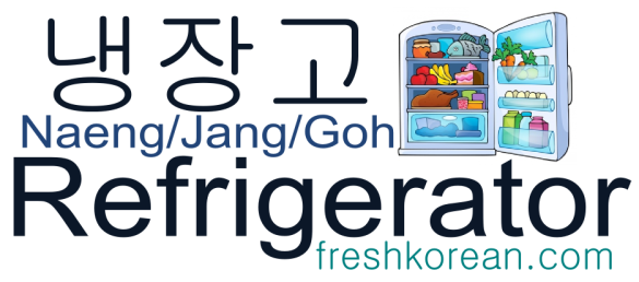 refrigerator - Fresh Korean Phrase