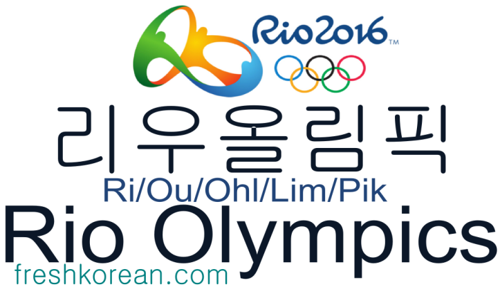 Rio Olympics - Fresh Korean Phrase