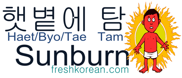 Sunburn - Fresh Korean Phrase
