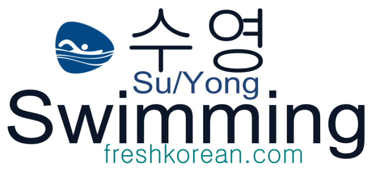 Swimming - Fresh Korean Phrase