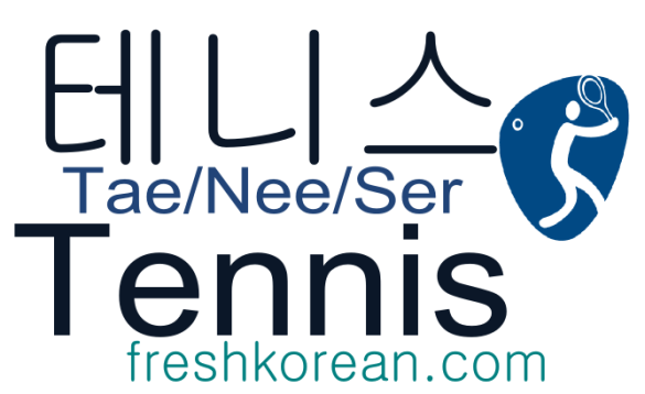 Tennis - Fresh Korean Phrase