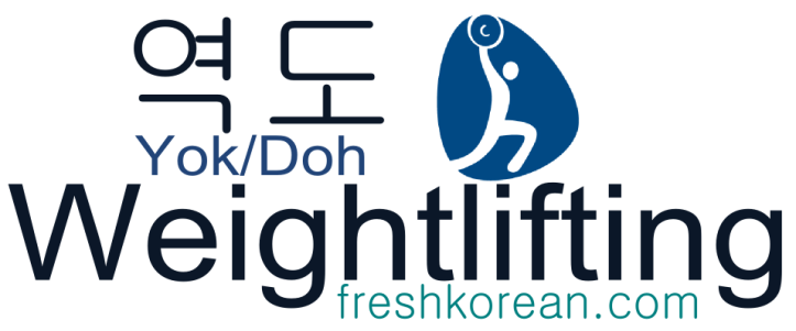 Weightlifting - Fresh Korean Phrase