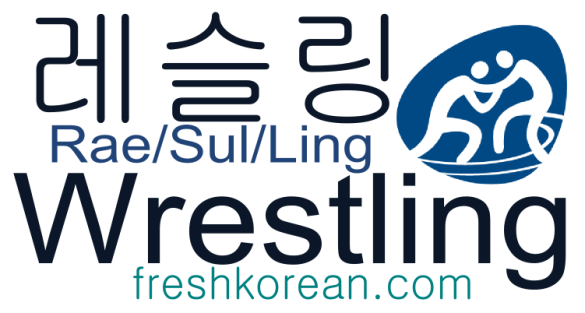 Wrestling - Fresh Korean Phrase