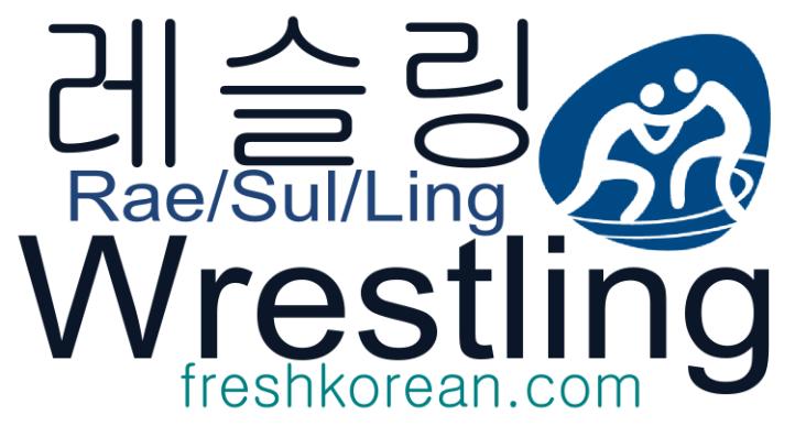 Wrestling - Fresh Korean Phrase