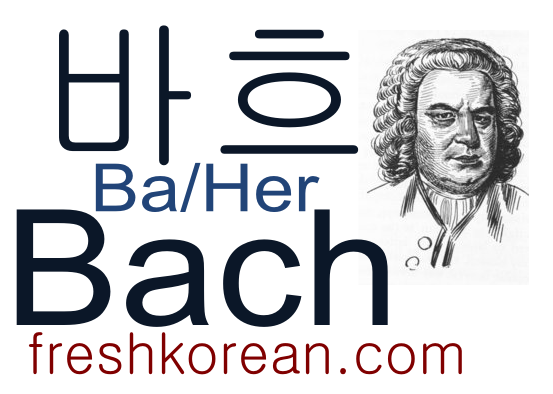 bach-fresh-korean-phrase