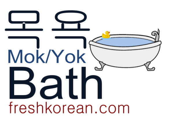 Bath - Fresh Korean Phrase
