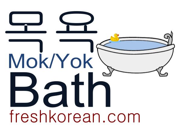 Bath - Fresh Korean Phrase