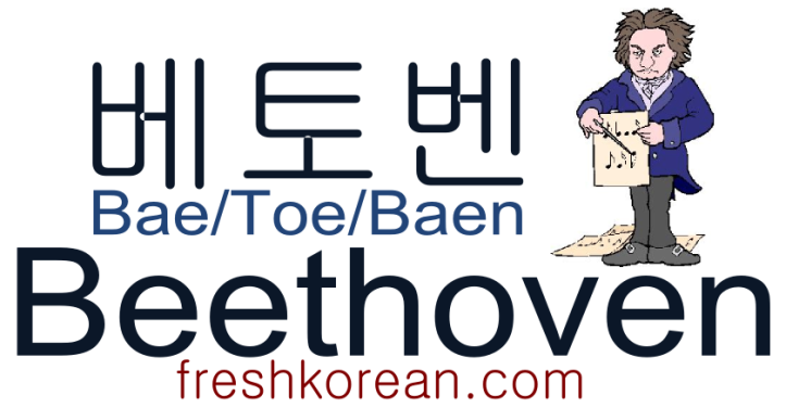 beethoven-fresh-korean-phrase