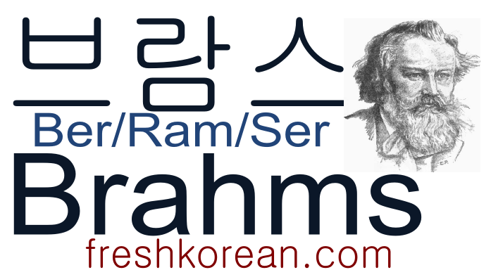 brahms-fresh-korean-phrase