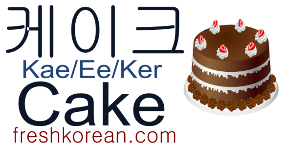 cake-fresh-korean-phrase